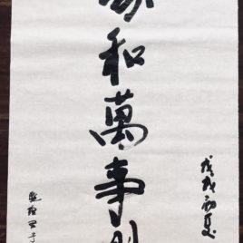Jia He Wan Shi Xing