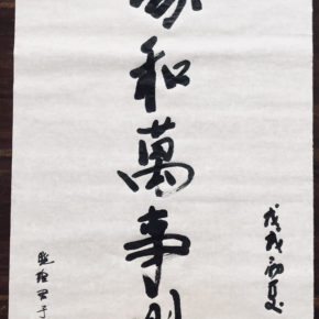 Personalised Chinese Calligraphy