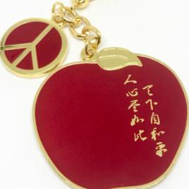 Apple Peace Amulet
